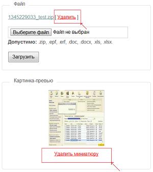 удаление файлов и картинок