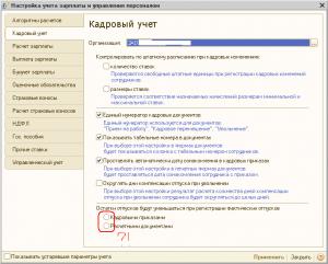 Error-nastroyki-300x241