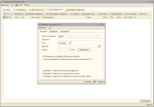 Навигатор Восемь Плюс - 06 - Профиль пользователя (разработчик)