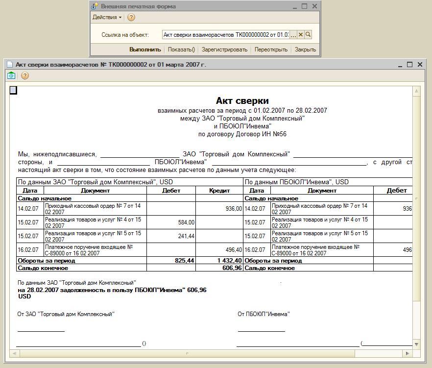 Счет на оплату внешняя печатная форма в 1с 8.3 скачать